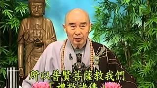 Tập 140 - (HQ) inh Đại Thừa Vô Lượng Thọ - Pháp sư Tịnh Không chủ giảng -  cẩn dịch cư sĩ Vọng Tây