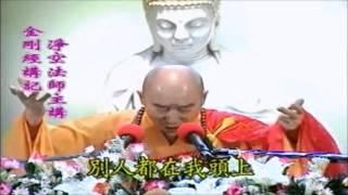 Kinh Kim Cang Giảng ký Tập 127 - Pháp Sư Tịnh Không