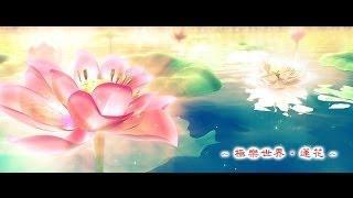 Diễn đọc: Kinh Phật Ðảnh Tôn Thắng Ðà Ra Ni (HQ)