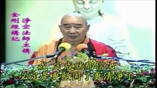 Kinh Kim Cang Giảng ký Tập 64 - Pháp Sư Tịnh Không