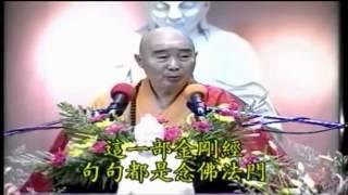 Kinh Kim Cang Giảng ký Tập 52 - Pháp Sư Tịnh Không