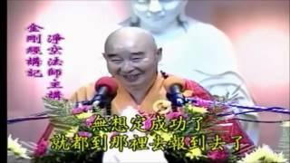 Kinh Kim Cang Giảng ký Tập 54 - Pháp Sư Tịnh Không