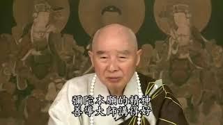 Vô thượng thậm thâm vi diệu pháp, chính là một câu A Di Đà Phật. RẤT HAY