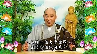 Kinh Đại Phương Quảng Phật Hoa Nghiêm, tập 0116