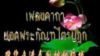 NHẠC PHẬT GIÁO THÁI LAN - XÁ LỢI PHẬT - เพลงพุทธ - 泰国佛教歌曲