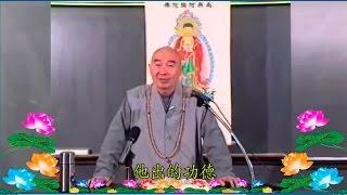 Kinh Lăng Nghiêm-Chương Thanh Tịnh Minh Hối, tập 02 {Việt~Hoa}