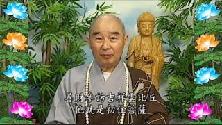 Kinh Đại Phương Quảng Phật Hoa Nghiêm, tập 0168