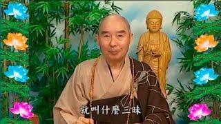 Kinh Đại Phương Quảng Phật Hoa Nghiêm, tập 0122