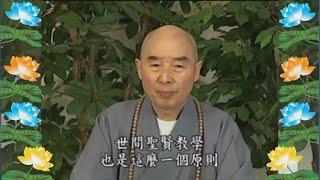 Kinh Đại Phương Quảng Phật Hoa Nghiêm, tập 0172