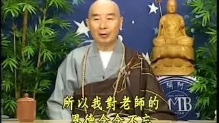 Kinh Địa Tạng Bồ Tát Bổn Nguyện tập 16 / 102 - Lão Pháp Sư Tịnh Không