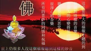 #佛教歌曲 #有史以来最好的佛教歌曲 #Buddhist 佛教音乐【大悲咒】很好聽佛歌 1天1遍 - 一切諸菩薩慈悲與加持 - 原版大悲咒  纯粹的佛教音乐