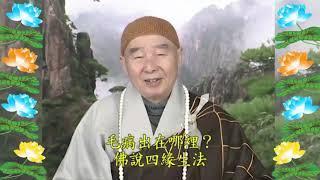 1496 - Đại Phương Quảng Phật Hoa Nghiêm Kinh, tập 1496