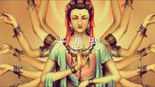 大悲咒 梵唱 輕快 15遍 易學版 藏傳 字幕 十一面觀音根本咒